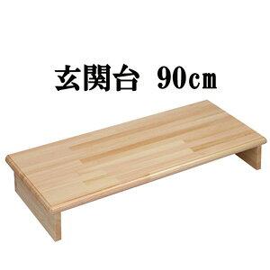 \ページ限定・マジッククロス付/【玄関台 90cm】 【光大産業】 【日本製】 木製踏み台 ステップ台 昇降台 靴も収納できる