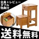 \ページ限定・マジッククロス付/ 【便利収納 木製踏み台 KH-1100】◆送料無料◆ 木製収納ボックス 木製 収納付き…