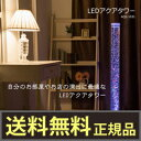\ページ限定・マジッククロス付/Quolice LEDアクアタワー AQS-1031【ウォーター インテリア ライト】 フロアライト 照明器具 LEDライト 1...