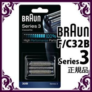 【在庫あり】BRAUN ブラウン シェーバー 替刃 シリーズ3用 F/C32B-6 【正規品・後払いもOK】 ブラウン 髭剃り 替え刃 BRAUN シェーバー 替え刃 交換