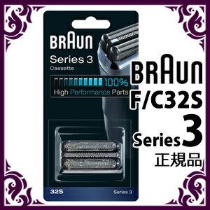 【在庫あり】BRAUN ブラウン シェーバー 替刃 シリーズ3用 F/C32S-6 【正規品・後払いもOK】 ブラウン 髭剃り 替え刃 BRAUN シェーバー 替え刃 交換