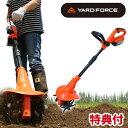 \ページ限定・マジッククロス付/ YARD FORCE ハイパワー 家庭用充電式耕運機 【送料無料・保証付】充電式耕耘機 小…