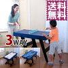 3in1テーブルゲームセット