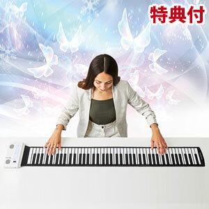 \ページ限定・マジッククロス付/ ハンドロールピアノ 88Kグランディア 【送料無料・保証付】 [専用ポーチ付き] ロールピアノ ロールアップピアノ おもちゃ 88鍵盤 テーブルピアノ