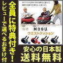 \ページ限定・マジッククロス付/ クッション 車椅子用 【送料無料・日本製】【MOGU ウエストクッション 本体+カバー 252t02451】 マルチクッション