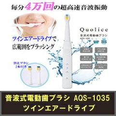 【Quolice 音波式電動歯ブラシ AQS-1035】選べる3つのモードで用途に合わせて!シリコン付きブラシで舌洗浄もできる!【後払いOK】