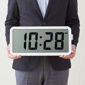 【在庫あり】\ページ限定・マジッククロス付/ 大きい時計 ■送料無料■【キングジム ザラージ タイマークロック DTC-001W】 デジタル時計 置き時計 掛け時計
