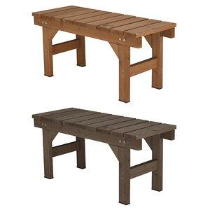 ガーデンベンチ 屋外用 【縁台ベンチ hiyori EB-870】 木製ベンチ ウッドベンチ 木製縁台 ウッドチェア 木製チェア 屋外用ベンチ 屋外ベンチ ガーデニングベンチ