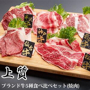 \ページ限定・マジッククロス付/ ブランド肉セット ■送料無料■【ブランド牛焼肉5種セット 1kg 上質 03798-2】 和牛セット 食べ比べセット 焼き肉セット