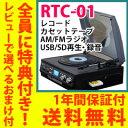 \ページ限定・マジッククロス付/ レコードプレーヤー デジタル化 ラジカセ 録音 【送料無料・保証付・替え針付】【クラシックサウンドプレーヤー RTC-01】