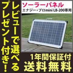 ソーラー充電器 【送料無料・保証付】【ポータブル蓄電池 エナジー・プロmini LB-200専用ソーラーパネル LBP-36】 ソーラーバッテリーチャージャー 太陽光