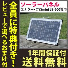 \ページ限定・マジッククロス付/ ソーラーパネル 充電器 【送料無料・保証付】【ポータブル蓄電池 エナジー・プロmini LB-200専用ソーラーパネル LBP-36】