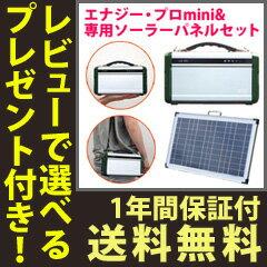 エナジープロミニ ソーラーパネルセット 【送料無料・保証付】【ポータブル蓄電池 エナジー・プロmini LB-200と専用ソーラーパネル LBP-36のセット】 家庭用