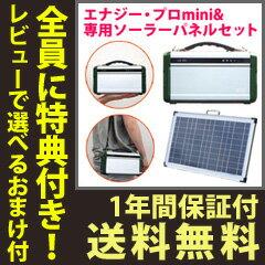\ページ限定・マジッククロス付/ ポータブルバッテリー 【送料無料・保証付】【ポータブル蓄電池 エナジー・プロmini LB-200と専用ソーラーパネル LBP-36のセット】