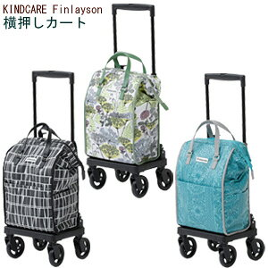KINDCARE Finlayson ショッピングカート 1401242 【送料無料】 [ショッピングカート 横押し 北欧 おでかけ 手押し車 高齢者 キャリーカート スタイリッシュ]