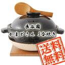 長谷園 かまどさん 5合炊き CT-50 長谷製陶土鍋炊飯器 送料無料!