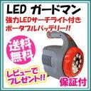 強力LEDサーチライト付きポータブルバッテリー LED ガードマン 【送料無料・保証付】 [非常用電源 携帯充電 LEDサーチライト 非常用 ソーラーLEDラン...