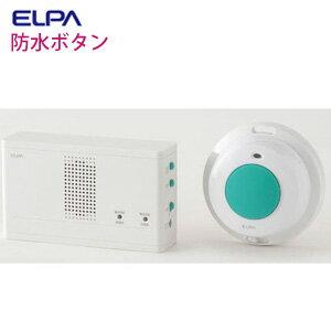 ELPA ワイヤレスチャイム 防水押ボタン送信器セット EWS-1004 [呼び鈴 ワイヤレス 防水 呼び出し 風呂 介護 防水 呼出ボタン ワイヤレスチャイム 浴室 呼出ベル チャイム]