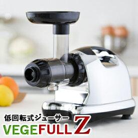 \ページ限定・マジッククロス付/ お手入れかんたんスロージューサー 葉物野菜も絞れる 【送料無料・レシピ付き】【ゼンケン ベジフルZ ZJ-B2-Z】