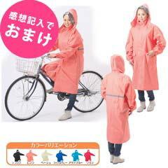自転車用レインコート レディース【軽量サイクルレインコート6色】フード付き 雨合羽 レインウェア カッパ 自転車用 サイクルコート サイクルレインウェア