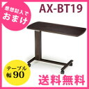 【送料無料】【アテックス ベッドサイドテーブル AX-BT19】 無段階高さ調節可能 ベッドテーブル キャスター付き 介護…