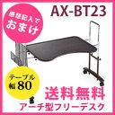 【送料無料・コンビニ後払い可】【アテックス アーチ型フリーデスク AX-BT23】 ベッドサイドテーブル 4本脚 ベッドテーブル キャスター付き 介護テーブル
