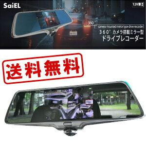 ルームミラー型ドライブレコーダー【送料無料】【SaiEL 360°カメラ搭載ミラー型ドライブレコーダー SLI-ALV360】バックミラー型 360度