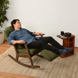 \ページ限定・マジッククロス付/ 【送料無料】【ロッキングチェア LZ-4729】木製 リラックスチェア パーソナルチェア 1人用ソファ