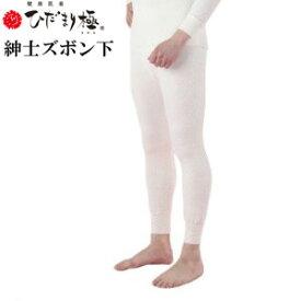 【在庫あり】男性用 健康肌着 ひだまり 極 防寒肌着 紳士ズボン下 すててこの通販