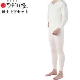 【在庫あり】男性用 ひだまり 極 セット 健康肌着 紳士上下セットの通販【送料無料】