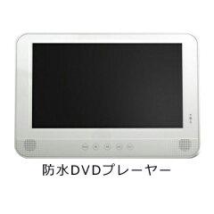 防水DVDプレーヤー