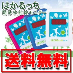 【在庫あり】家庭用放射線測定器 日本製 はかるっち 送料無料の通販【smtb-s】