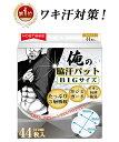 【楽天1位】 脇汗パッド 白44枚 汗取りパッド あせジミ防止 わきあせパット ボディケア BIGサイズ