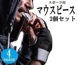 【楽天1位】マウスピース 2個セット ボクシング スポーツ 格闘技 ラグビー マウスガード 食いしばり 噛み締め 歯ぎしり