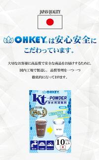 【テレビで紹介】KT-POWDER浄水用凝集剤10gKTパウダー断水防災災害浄水