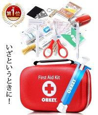 【楽天1位】救急セット大ファーストエイドキットポイズンリムーバー登山アウトドアキャンプ防災救急箱