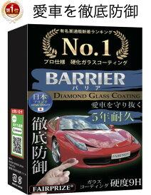 BARRIER ガラスコーティング剤 5年耐久 車 自動車 バイク 撥水 硬化 業務用 日本製 30ml