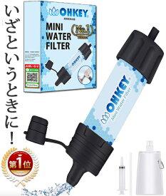 【楽天1位】 携帯用浄水器 浄水器 濾過器 アウトドア 災害 携帯浄水器 検査済日本仕様