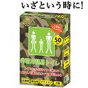 簡易トイレ 50回分 非常用 抗菌 消臭 携帯用 凝固剤 災害 防災 緊急 トイレ 断水 キャンプ アウトドア 簡単 汚物袋 送…
