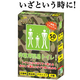 簡易トイレ 50回分 非常用 抗菌 消臭 携帯用 凝固剤 災害 防災 緊急 トイレ 断水 キャンプ アウトドア 簡単 汚物袋 送料無料