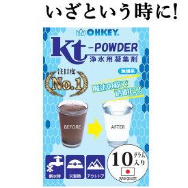 【テレビで紹介】 KT-POWDER 浄水用凝集剤 10g KTパウダー 断水 防災 災害 浄水