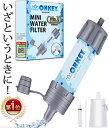 【楽天1位】 携帯用浄水器 浄水器 濾過器 アウトドア 災害 携帯型浄水器 検査済日本仕様