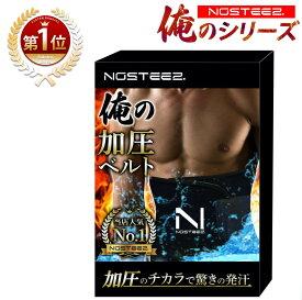 【楽天1位】シェイプアップベルト 加圧ベルト サウナベルト 腹巻 ダイエット 発汗 腹筋ベルト