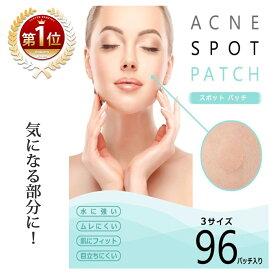 【楽天1位】 ACNE SPOT PATCH ニキビ スポットパッチ クリア 3サイズ 96パッチ入り シール パッチ