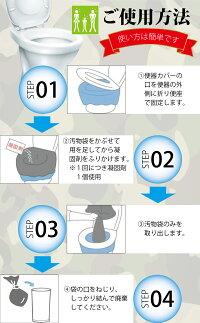 簡易トイレ50回分非常用抗菌消臭携帯用凝固剤災害防災緊急トイレ断水キャンプアウトドア簡単汚物袋送料無料