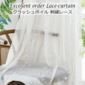 レースカーテン 刺繍 シワ加工ボイルレース 3柄 80サイズ オーダーカーテン 【送料無料】 【レースカーテン】 curtain