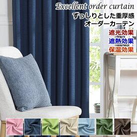 カーテン 遮光カーテン ずっしりとしたボリュームのあるカーテン グレート 8色 【送料無料】 オーダーカーテン ドレープカーテン 幅310cm〜幅400cm 丈222cm〜丈260cm【カーテン】curtain