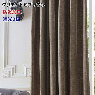 防炎遮光カーテン無地調ストライプ柄クリエイトオーダーカーテンドレープカーテン6柄80サイズ【送料無料】オーダーカーテンドレープカーテン【カーテン】curtain