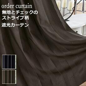 カーテン 遮光カーテン 無地とチェックのストライプ プレーンチェック オーダーカーテン ドレープカーテン 幅310cm〜幅400cm 丈142cm〜丈180cm 【カーテン】curtain