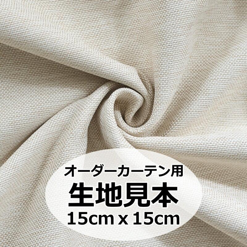 【お一人様 5枚まで】オーダーカーテン用 生地サンプル 約15cmx15cm 生地品質 色合い確認用 ドレープカーテン【カーテン】curtain